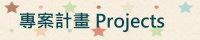 專案計畫 Projects